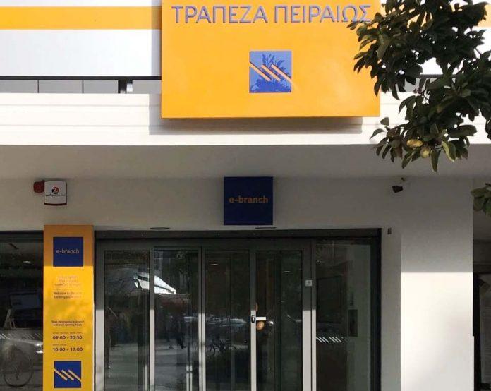 Τράπεζα Πειραιώς: Νέο e-branch στη Λάρισα