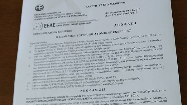 Εγκρίθηκε η άδεια λειτουργίας του μαγνητικού τομογράφου από τον «Δημόκριτο»