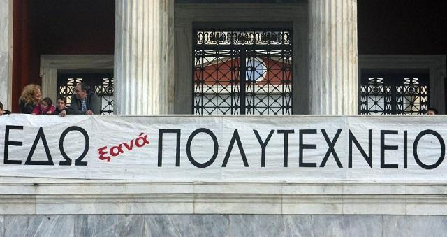 Επέτειος Πολυτεχνείου: Καταλήψεις σε Αθήνα και επαρχία - Ποιες σχολές κλείνουν