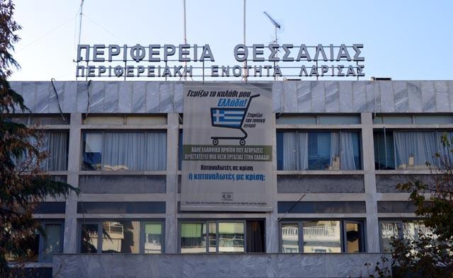 Προϋπολογισμός 226,8 εκατ. στην Περιφέρεια Θεσσαλίας