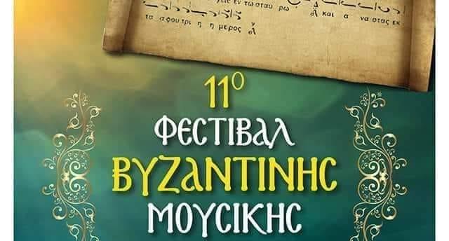 Πανελλήνιος Διαγωνισμός Ψαλτικής Τέχνης και Φεστιβάλ Βυζαντινής Μουσικής στον Βόλο
