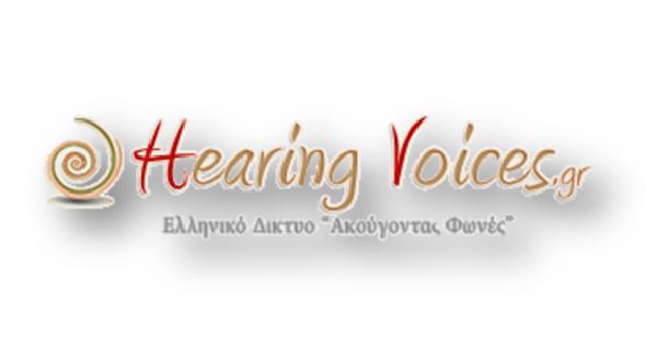 Σεμινάριο του «Δικτύου Ανθρώπων που Ακούνε Φωνές» στον Βόλο
