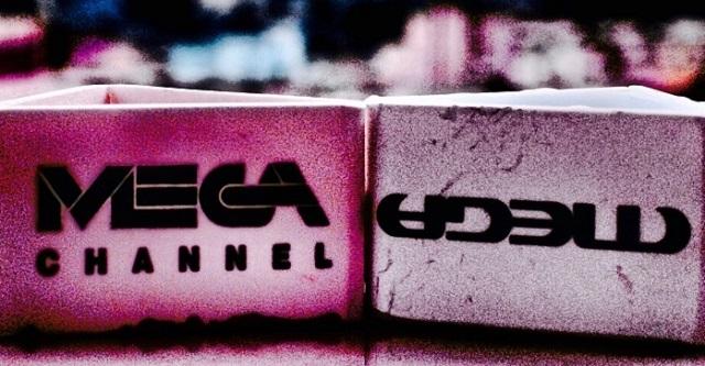 Πρεμιέρα για το MEGA