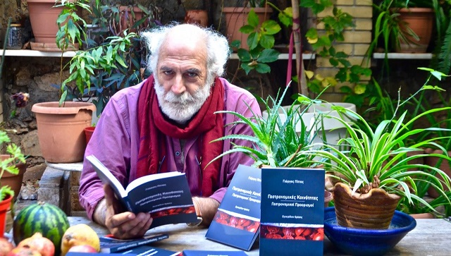 Παρουσίαση βιβλίου γαστρονομίας