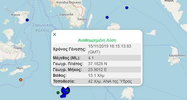 Σεισμική δόνηση στην Ύδρα, αισθητή και στην Αθήνα