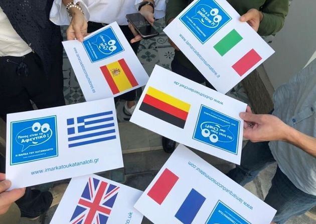«H Μάρκα του Καταναλωτή»: Τα πρώτα ελληνικά προϊόντα που δημιουργούνται από τις προτιμήσεις του κόσμου