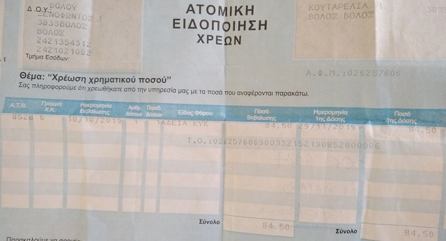 Βολιώτης βρέθηκε να χρωστάει τέλη για ΙΧ που μεταβίβασε το 2003