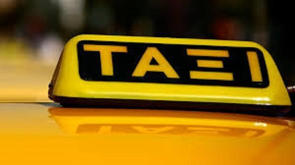 Με ταξί