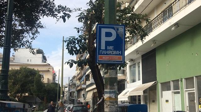 Υπηρεσία «έξυπνου» πάρκινγκ στον Βόλο