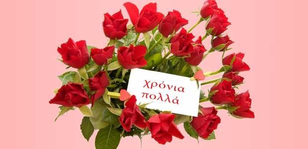 Γιορτάζουν σήμερα