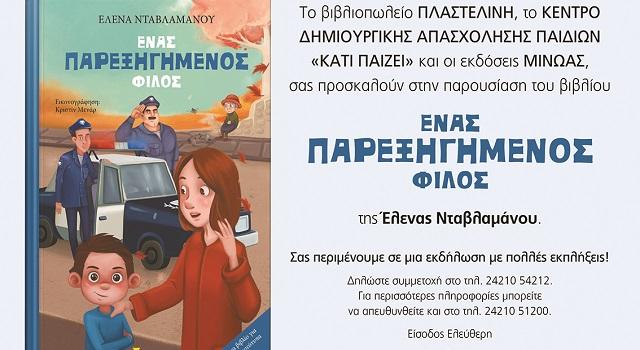 Παρουσίαση βιβλίου της Ελενας Νταβλαμάνου