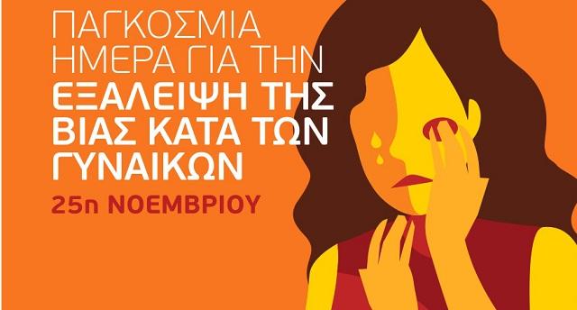 Δράση της ΕΛ.ΑΣ. για την Παγκόσμια Ημέρα Εξάλειψης της Βίας κατά των Γυναικών