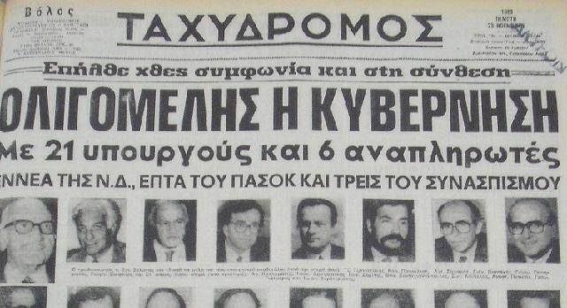 23 Νοεμβρίου 1989
