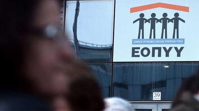 ΕΟΠΥΥ: Tι αλλάζει στην εξυπηρέτηση των ασφαλισμένων