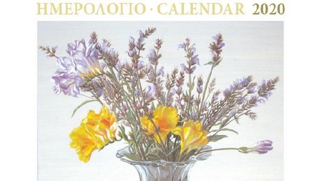 Ημερολόγιο γεμάτο άνθη
