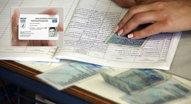 Το ΣτΕ μπλοκάρει τις νέες ηλεκτρονικές ταυτότητες - Ποια στοιχεία είναι παράνομα