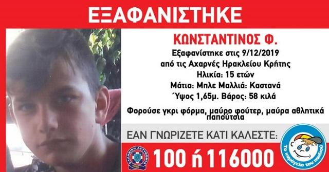 Συναγερμός στο Ηράκλειο για την εξαφάνιση 15χρονου