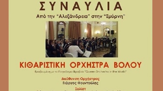 Εορταστική συναυλία στον Βόλο