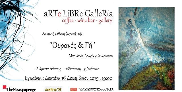 Εκθεση ζωγραφικής στο aRTe LiBRe GalleRia στον Βόλο