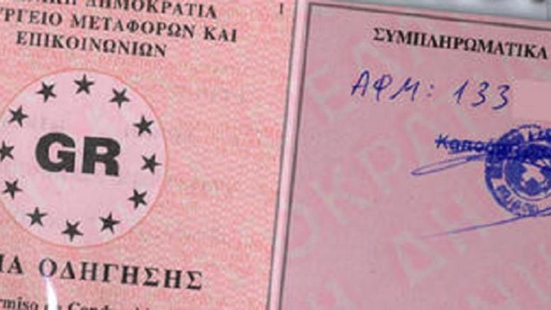 Έρχεται το προσωρινό δίπλωμα οδήγησης μετά τις εξετάσεις