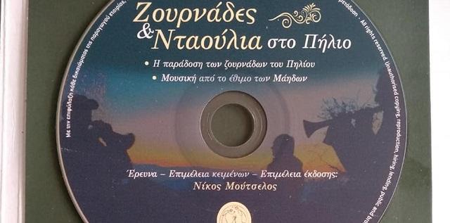 Παρουσίαση του CD «Ζουρνάδες και νταούλια στο Πήλιο»