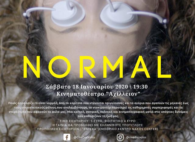 """Το βραβευμένο ντοκιμαντέρ """"Νορμάλ"""" στο CineCod Βόλου"""