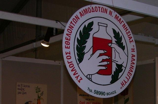 Έκκληση του Συλλόγου Εθελοντών Αιμοδοτών Ν. Μαγνησίας για αιμοδοσία