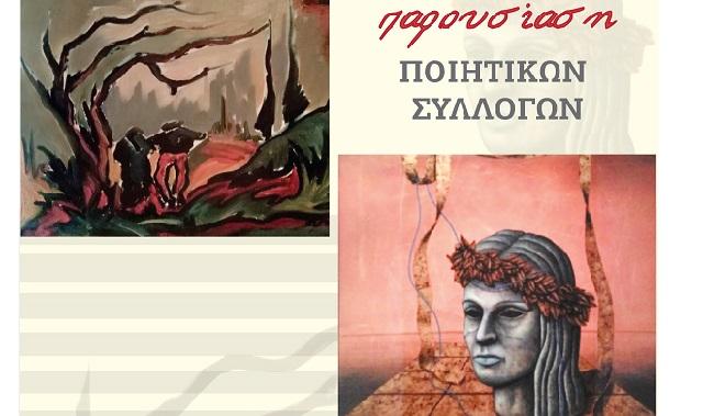 Παρουσίαση ποιητικών συλλογών του Λάζαρου Γαϊτάνη