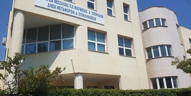 Κλειστή κάθε Τετάρτη του Ιανουαρίου η Διεύθυνση Συγκοινωνιών Μαγνησίας