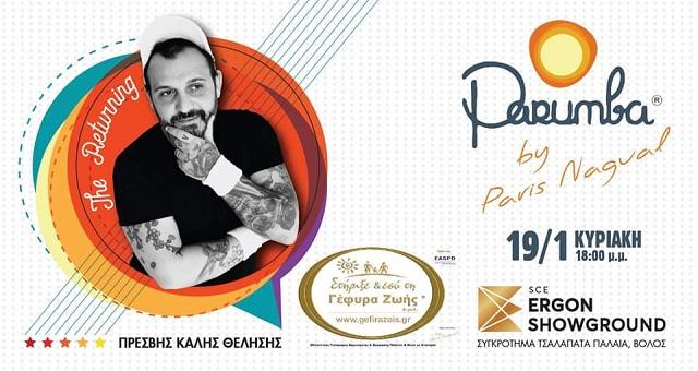 Πάρτι parumba στο Ergon Showground Event Hall