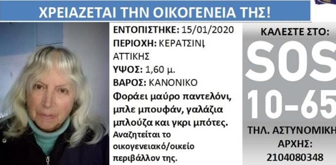Γραμμή ζωής: Γνωρίζετε αυτή τη γυναίκα; Ψάχνει την οικογένειά της