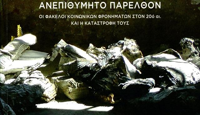 Παρουσίαση βραβευμένου βιβλίου του Βαγγέλη Καραμανωλάκη