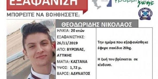 Ραγδαίες εξελίξεις στην υπόθεση εξαφάνισής του 20χρονου Νικόλα