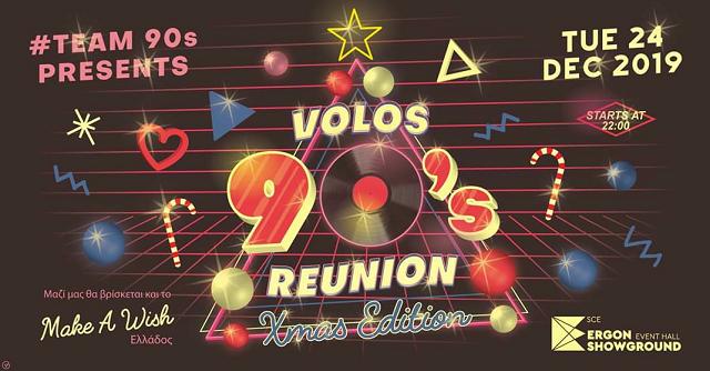 Ηταν όλοι εκεί… Στιγμές απο το REUNION των αποφοίτων του '90 στον Βόλο
