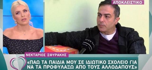 Ν. Σφυράκης: O λόγος που στέλνει τα παιδιά του σε ιδιωτικό σχολείο (video)