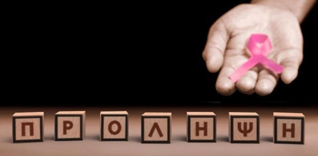 Δωρεάν εξετάσεις για την πρόληψη καρκίνου του μαστού