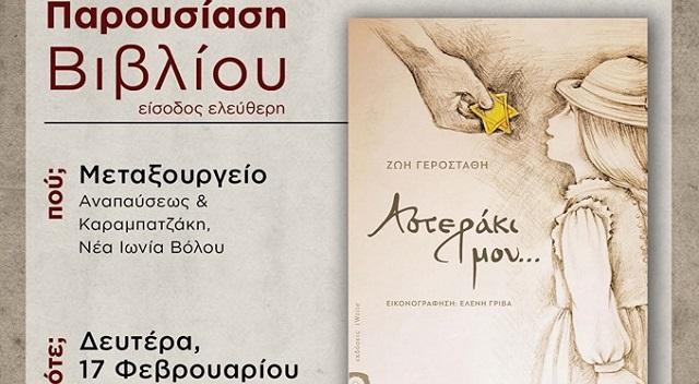 Παρουσιάζεται βιβλίο για το Ολοκαύτωμα
