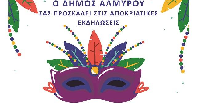 Αποκριάτικες εκδηλώσεις σε Αλμυρό και Ευξεινούπολη