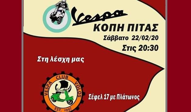 Το Vespa Club Volos κόψει την πίτα του