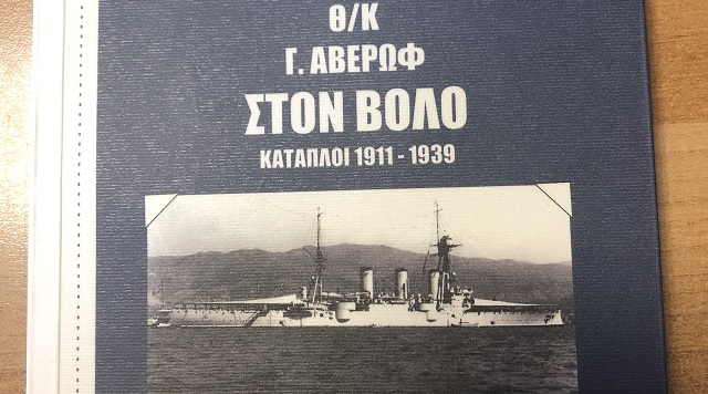 Πλοίο που έγραψε ιστορία