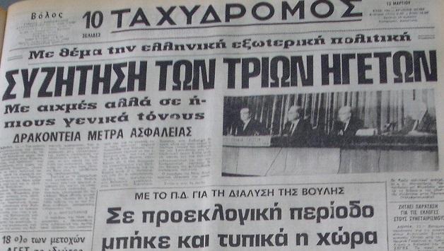 13 Μαρτίου 1990