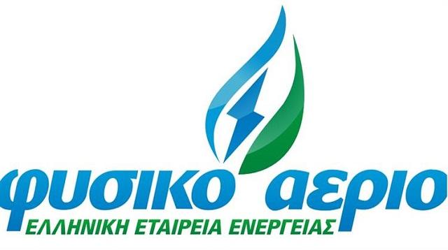 Μέτρα λόγω του κορονοϊού λαμβάνει η «Φυσικό Αέριο Ελληνική Εταιρεία Ενέργειας»
