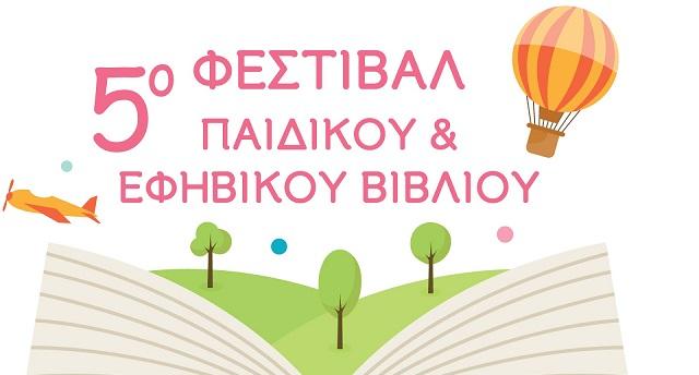 Ακυρώθηκε το φεστιβάλ παιδικού βιβλίου Βόλου