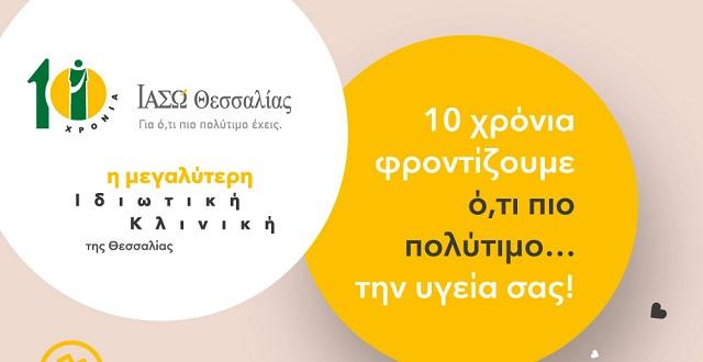 ΙΑΣΩ Θεσσαλίας: 10 χρόνια φροντίζουμε ό,τι πιο πολύτιμο έχουμε… την υγεία σας!