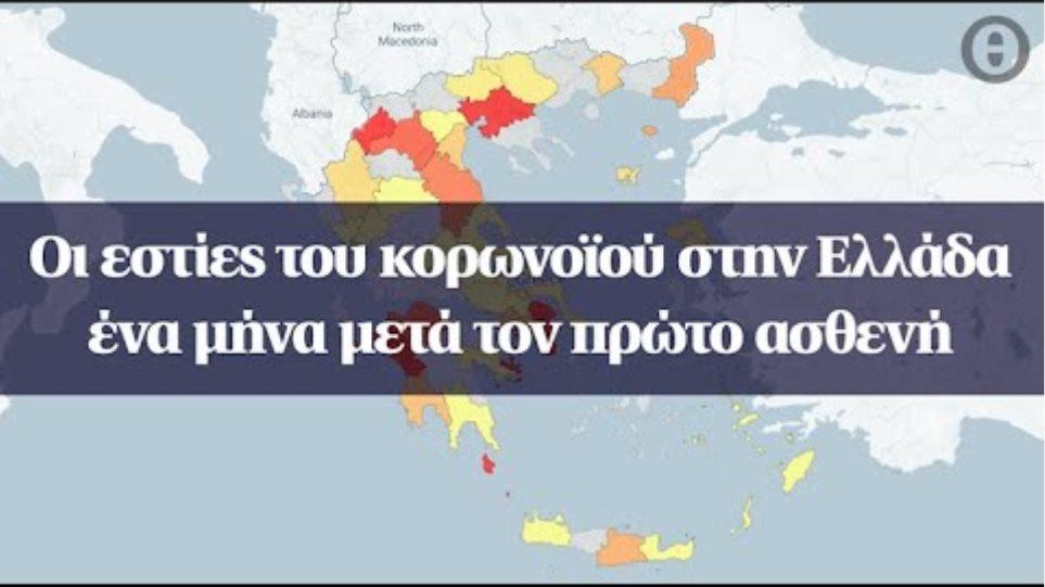 Κορωνοϊός: Ένας μήνας στην Ελλάδα από το πρώτο κρούσμα – Τι δείχνουν τα στοιχεία του ΕΟΔΥ