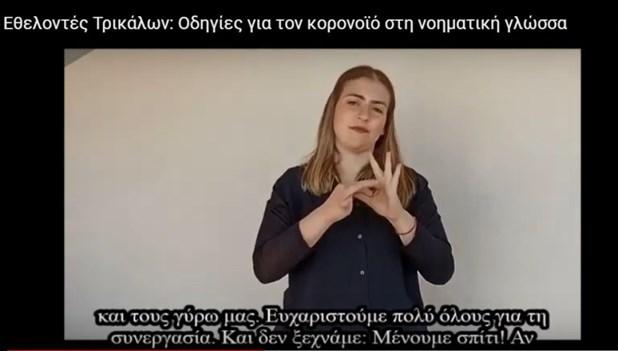 Εθελοντές Τρικάλων: Βίντεο με πληροφορίες για τον κορονοϊό στη νοηματική γλώσσα