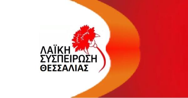 Ευθύνες επιρρίπτει η ΛΑΣ Θεσσαλίας