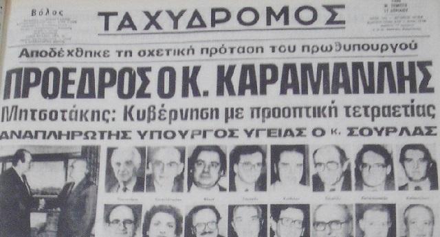 12 Απριλίου 1990