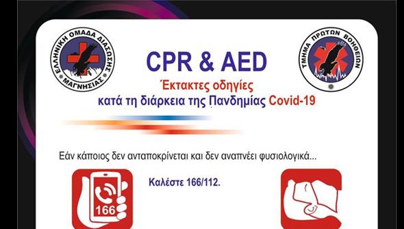 Ελληνική Ομάδα Διάσωσης Μαγνησίας: Παραστατικά οι οδηγίες παροχής ΚΑΡΠΑ [εικόνα]