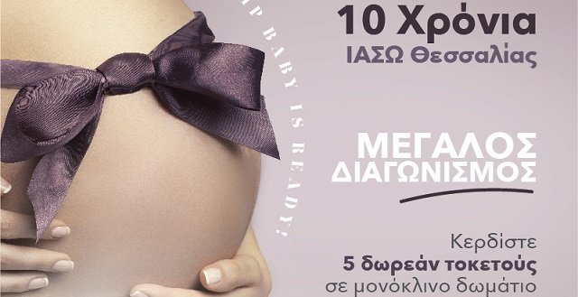 Μεγάλος διαγωνισμός ΙΑΣΩ Θεσσαλίας: 5 δωρεάν τοκετοί με αφορμή τη Γιορτή της Μητέρας